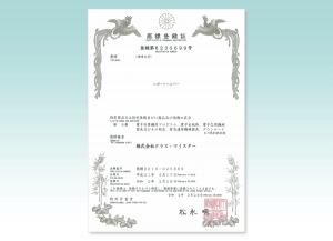 レポートヘルパー-商標登録証_サムネイル
