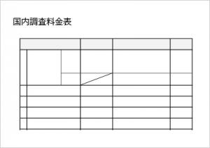 国内調査料金表B